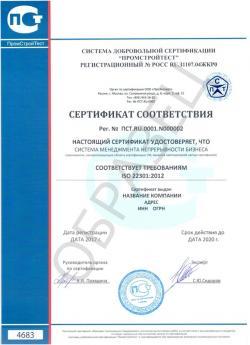 Образец сертификата соответствия ISO 22301:2012