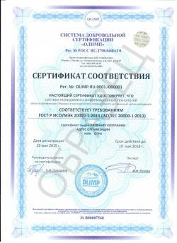 Образец сертификата соответствия ГОСТ Р ИСО/МЭК 20000-1-2013