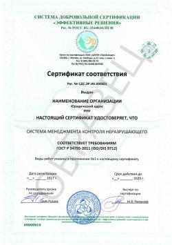 Образец сертификата соответствия ГОСТ Р 54795-2011 (ISO/DIS 9712)