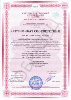 Образец сертификата соответствия ИСМ