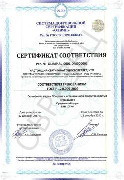 Образец сертификата соответствия ГОСТ Р 12.0.009-2009
