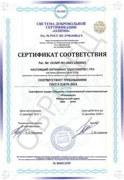 Образец сертификата соответствия ГОСТ Р 51870-2014