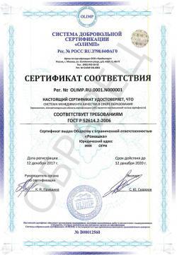 Образец сертификата соответствия ГОСТ Р 52614.2-2006