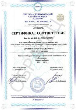 Образец сертификата соответствия ГОСТ Р 53733-2009