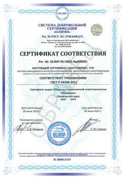 Образец сертификата соответствия ГОСТ Р 54338-2011
