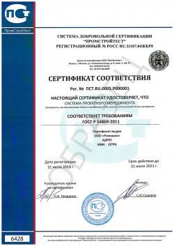 Образец сертификата соответствия ГОСТ Р 54869-2011