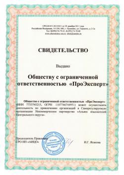 Свидетельство о представительстве СОНП «Альянс изыскателей Центрального округа»