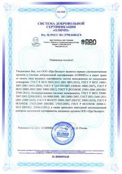 Свидетельство о представительстве ООО «ПроЭксперт» и СДС «ОЛИМП»