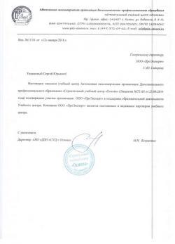 Письмо о партнерстве с АНО ДПО «СУЦ «Основа»