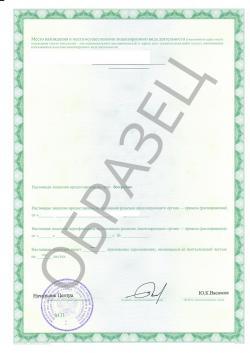 Образец лицензии ФСБ на шифрование (криптографию)