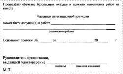 Образец протокола аттестационной комиссии
