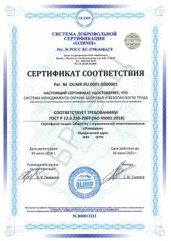 Образец сертификата соответствия ISO 45001:2018 («ОЛИМП»)