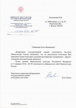 Образец приказа о присвоении категории в Министерстве культуры РФ
