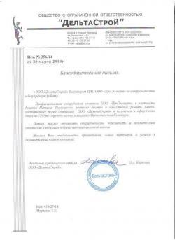 """ООО """"ДельтаСтрой"""""""