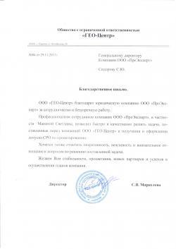 """ООО """"ГЕО-Центр"""""""