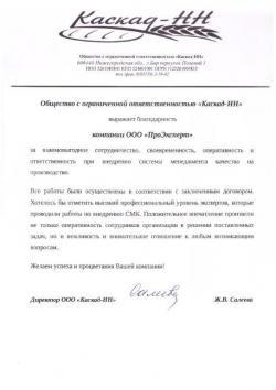 """ООО """"Каскад-НН"""""""