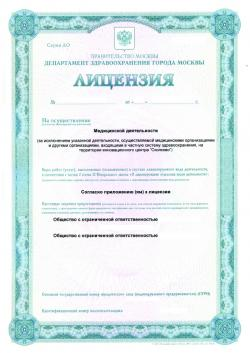Образец лицензии на медицинскую деятельность