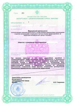 Образец приложения к лицензии