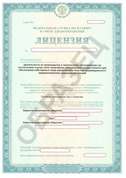 Образец лицензии на производство и техническое обслуживание медтехники