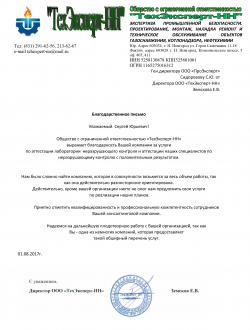 "ООО ""ТехЭксперт-НН"""