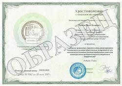 Образец удостоверения о повышении квалификации ДПО «СУЦ «Основа»
