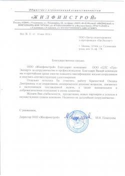 """ООО """"Жилфинстрой"""""""