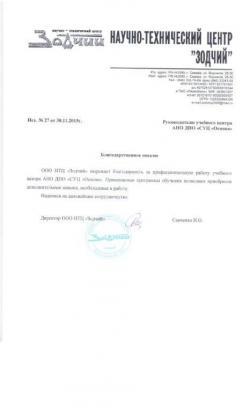 """ООО НТЦ """"Зодчий"""""""