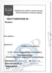 Аттестация Д. 1 по промышленной безопасности